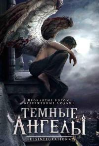 Смотреть Темные ангелы онлайн на Кинопод бесплатно