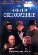 Смотреть фильм Небеса обетованные онлайн на KinoPod.ru бесплатно