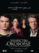 Смотреть фильм Убийства в Оксфорде онлайн на KinoPod.ru бесплатно