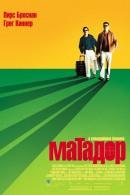 Смотреть фильм Матадор онлайн на Кинопод бесплатно