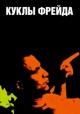 Смотреть фильм Куклы Фрейда онлайн на Кинопод бесплатно