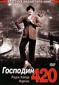 Смотреть Господин 420 онлайн на Кинопод бесплатно