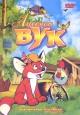 Смотреть фильм Лисенок Вук онлайн на Кинопод бесплатно
