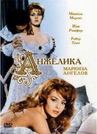 Смотреть Анжелика, маркиза ангелов онлайн на KinoPod.ru бесплатно