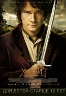 Смотреть фильм Хоббит: Нежданное путешествие онлайн на Кинопод бесплатно