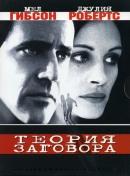 Смотреть фильм Теория заговора онлайн на KinoPod.ru платно