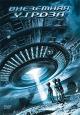 Смотреть фильм Внеземная угроза онлайн на Кинопод бесплатно