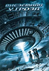 Смотреть Внеземная угроза онлайн на Кинопод бесплатно