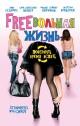 Смотреть фильм Freeвольная жизнь онлайн на Кинопод бесплатно
