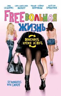 Смотреть Freeвольная жизнь онлайн на Кинопод бесплатно