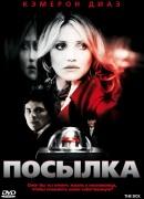Смотреть фильм Посылка онлайн на KinoPod.ru платно