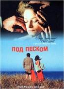 Смотреть фильм Под песком онлайн на Кинопод бесплатно