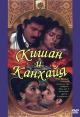 Смотреть фильм Кишан и Канхайя онлайн на Кинопод бесплатно