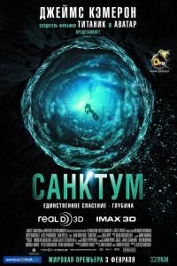 Смотреть Санктум онлайн на Кинопод бесплатно