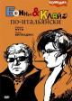 Смотреть фильм Бонни и Клайд по-итальянски онлайн на Кинопод бесплатно