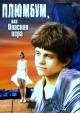 Смотреть фильм Плюмбум, или Опасная игра онлайн на Кинопод бесплатно