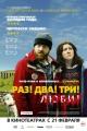 Смотреть фильм Раз! Два! Три! Умри! онлайн на Кинопод бесплатно