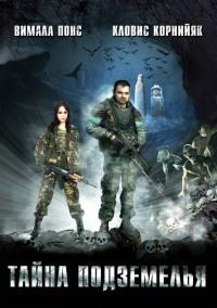 Смотреть Тайна подземелья онлайн на Кинопод бесплатно