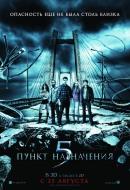Смотреть фильм Пункт назначения 5 онлайн на KinoPod.ru платно