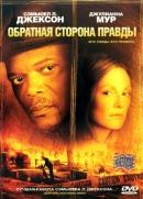 Смотреть фильм Обратная сторона правды онлайн на KinoPod.ru платно