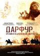 Смотреть фильм Дарфур: Хроники объявленной смерти онлайн на Кинопод бесплатно