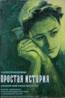 Смотреть фильм Простая история онлайн на KinoPod.ru бесплатно