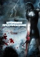 Смотреть фильм Штормовое предупреждение онлайн на Кинопод бесплатно