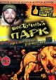 Смотреть фильм Восточный парк онлайн на Кинопод бесплатно