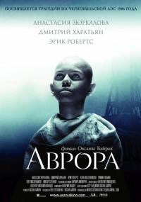 Смотреть Аврора онлайн на Кинопод бесплатно