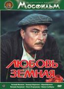 Смотреть фильм Любовь земная онлайн на KinoPod.ru бесплатно