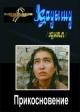 Смотреть фильм Прикосновение онлайн на Кинопод бесплатно