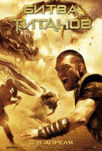 Смотреть Битва Титанов онлайн на Кинопод бесплатно