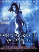 Смотреть фильм Обитель зла 2: Апокалипсис онлайн на KinoPod.ru бесплатно