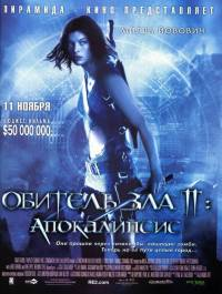 Смотреть Обитель зла 2: Апокалипсис онлайн на Кинопод бесплатно
