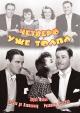 Смотреть фильм Четверо – уже толпа онлайн на Кинопод бесплатно