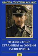 Смотреть фильм Неизвестные страницы из жизни разведчика онлайн на KinoPod.ru бесплатно