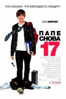 Смотреть фильм Папе снова 17 онлайн на KinoPod.ru платно
