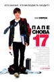 Смотреть фильм Папе снова 17 онлайн на Кинопод бесплатно