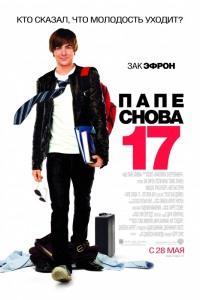 Смотреть Папе снова 17 онлайн на Кинопод бесплатно
