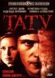 Смотреть фильм Тату онлайн на Кинопод бесплатно