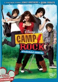 Смотреть Camp Rock: Музыкальные каникулы онлайн на Кинопод бесплатно
