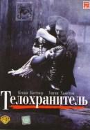 Смотреть фильм Телохранитель онлайн на KinoPod.ru платно