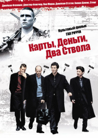 Смотреть Карты, деньги, два ствола онлайн на KinoPod.ru бесплатно