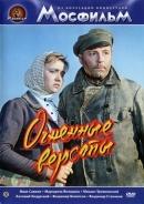 Смотреть фильм Огненные версты онлайн на KinoPod.ru бесплатно