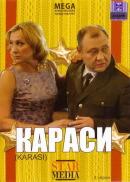 Смотреть фильм Караси онлайн на KinoPod.ru бесплатно