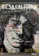 Смотреть фильм Бездельники онлайн на Кинопод бесплатно