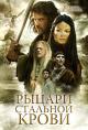 Смотреть фильм Рыцари стальной крови онлайн на Кинопод бесплатно