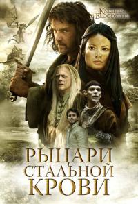 Смотреть Рыцари стальной крови онлайн на Кинопод бесплатно