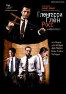 Смотреть фильм Гленгарри Глен Росс онлайн на KinoPod.ru платно