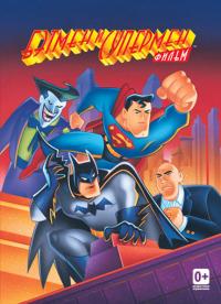 Смотреть Бэтмен и Супермен онлайн на Кинопод бесплатно